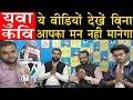 Download Video Download युवा कवियों से साहित्य के दृष्टिकोण पर खास चर्चा, सुने जरूर | Talk Show | Youth Kavi Rajasthan | 3GP MP4 FLV