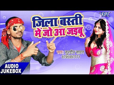 Xxx Mp4 Jila Basti Me Jo Aa Jaibu Audio JukeBOX Surdeep Sawan Bhojpuri Hit Songs 2017 3gp Sex