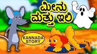 Kannada Moral Stories for Kids - Minu Mattu Ili | ಮೀನು ಮತ್ತು ಇಲಿ | Kannada Fairy Tales | Koo Koo TV