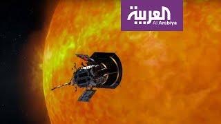 ناسا وتحدي الاقتراب من الشمس