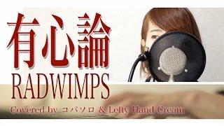 【女性が歌う】有心論/RADWIMPS(Covered by コバソロ & Lefty Hand Cream)