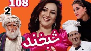 Shabkhand With Khushboo Ahmadi - S.2 - Ep.108  شبخند با خوشبو احمدی