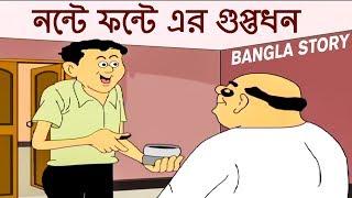 নন্টে ফন্টে এর গুপ্তধন - Rupkothar Golpo | Bangla Cartoon | Bengali Fairy Tales | Bangla Golpo