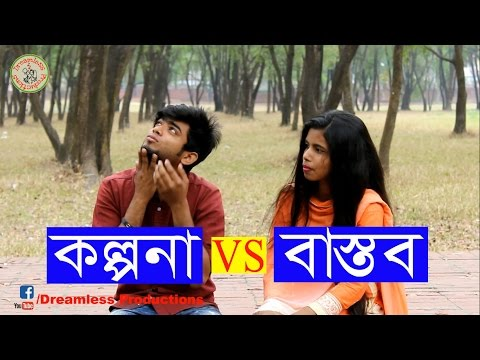 Xxx Mp4 Kolpona VS Bastob কল্পনা VS বাস্তব। Bangla New Funny Video। 2017 । Dreamless Productions 3gp Sex