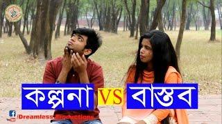 Kolpona VS Bastob | কল্পনা VS বাস্তব। Bangla New Funny Video। 2017 । Dreamless Productions