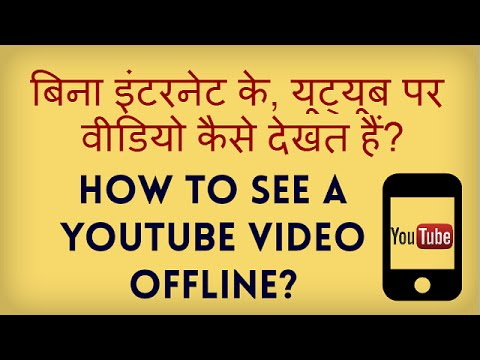 How to Watch Videos offline on YouTube? YouTube video ko offline kaise dekhte hain? Hindi video