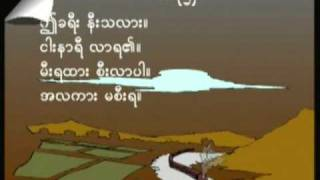 Burmese Language 02.mp4-5