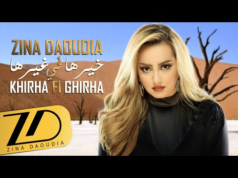 Zina Daoudia Khirha Fi Ghirha Lyrics video 2019 زينة الداودية خيرها في غيرها