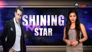 जानिए सलमान की जिंदगी से जुडी कुछ अनकही बातें Shining Star: Salman Khan Special |