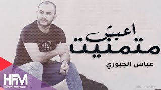 الشاعر عباس الجبوري - متمنيت اعيش ( اوديو حصري ) 2017