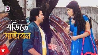 Bodite Siren | বডিতে সাইরেন | Movie Scene | Shakib khan | Sahara | Funny Clips