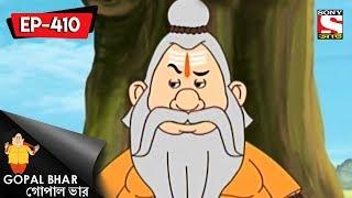 Gopal Bhar - গোপাল ভার - Episode 410 - Rotten Eggs - 11th June, 2017