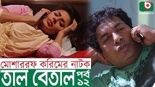 Bangla Comedy Natok | Tal Betal | EP 12 | Mosharraf Karim, Hillol, Jenny, Mim