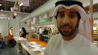 الكاتب الدكتور نافع الياسي في معرض الشارقة الدولي للكتاب 03.11.2016