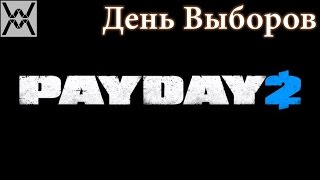 PAYDAY 2 - Election Day / День Выборов
