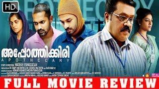 Malayalam Movie Apothecary |  Malayalam Full Movie Review 2014 | Ft.Jayasurya,Suresh Gopi,[HD]