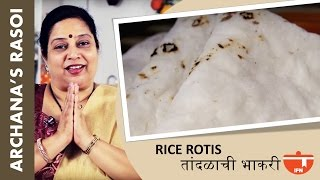 Tandlachi Bhakri (Rice Rotis) By Archana