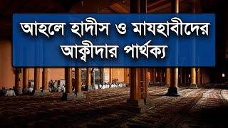 Bangla Waz 2018 আহলে হাদীস ও মাযহাবীদের আমল আক্বীদার পার্থক্য | Mahbubur Rahman | Islamic Waz Video