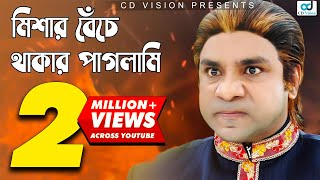 Mishar Beche Thakar Paglami   Misha Sawdagor   Shakib khan   Bangla Funny Video   CD Vision