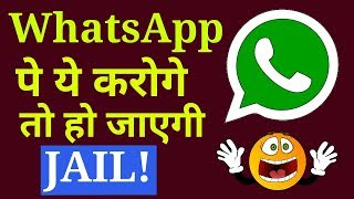 How to Avoide FAKE MESSAGE FRAUD on Whatsapp |Warning From Government|2019