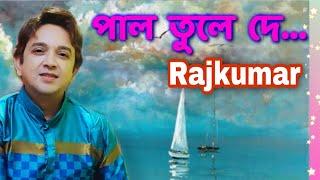 De de pal Tule de Rajkumar roy Doordarshan DD Bangla Surojit Chatterjee