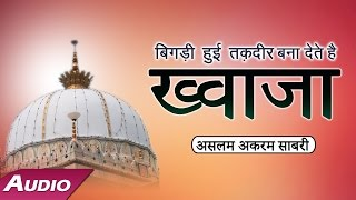 Khwaja Ji Qawwali - Full Audio Song  Qawwal - Aslam Akram Sabri  Ajmer Sharif Dargah