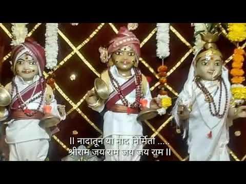 Xxx Mp4 नादातून या नाद निर्मितो श्रीराम जय राम जय जय राम 3gp Sex
