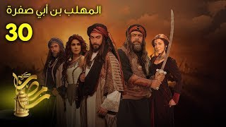 المهلب بن ابي صفرة - الحلقة 30