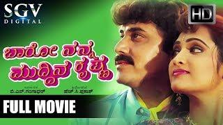 Baro Nanna Muddina Krishna - Kannada Full Movie | Comedy Movies | Shashikumar, Anusha, Doddanna