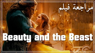 فيلم Beauty and the Beast-  مراجعة فيلم The Reviewer