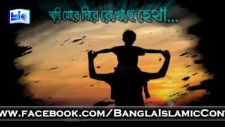 New Bangla Gojol । বিষন্নতায় চেয়ে গেছে হৃদয়। Islamic Song 2016 Father's