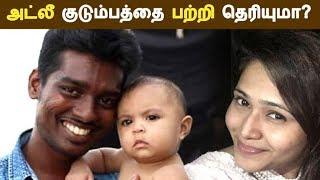 அட்லீ குடும்பத்தை பற்றி தெரியுமா? | Tamil Cinema News | Kollywood News | Latest Seithigal