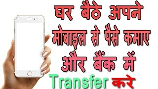 Android Money Making Apps - Mobile se paise kaise kamaye