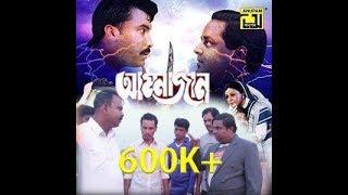"""""""আম্মাজান""""নতুন মান্না ডিপজল BEST MOVIE SCENE COPY(মান্না vsডিপজল) ammajan। manna copy"""