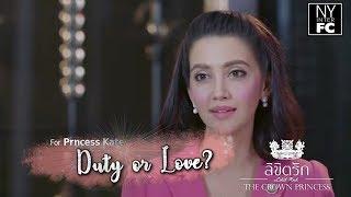 [ENG SUB] For Princess Kate, Duty or Love? | Sara Legge Likit Ruk