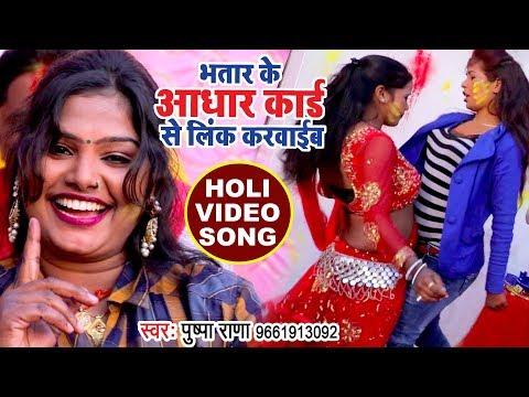 Xxx Mp4 Pushpa Rana का सुपरहिट होली VIDEO SONG Bhatar Ke Adhar Card Se Superhit Bhojpuri Holi Songs 2018 3gp Sex