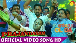 Sunday Holiday - Prajandanam Song | Asif Ali | Dharmajan Bolgatty | New Malayalam Film Song