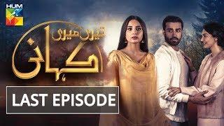 Teri Meri Kahani Last Episode HUM TV Drama 21 June 2018