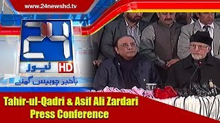 Asif Ali Zardari and Tahir ul Qadri complete press conference | 29 December 2017 | 24 News HD
