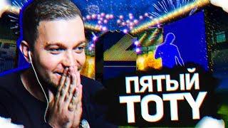 ПОЙМАЛ 5-ого TOTY в HAPPY-GO-LUCKY - FIFA 18