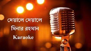 Karaoke Deyale Deyale cover Minar