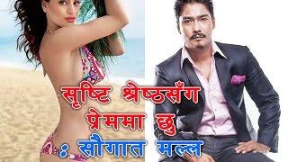 सृष्टि श्रेष्ठलाई माया गर्छु  || Saugat Malla || Shristi Shrestha ||
