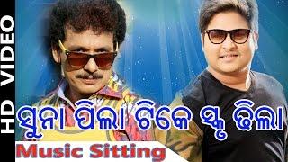 Suna Pila Tike Screw Dhila || Odia Movie || Music Sitting || Babushan , Papu Pom Pom || HD