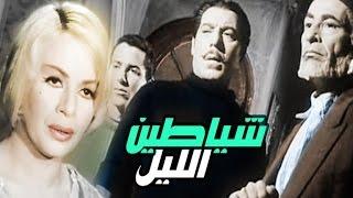 فيلم شياطين الليل - Shayateen Ellel Movie