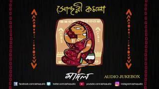Sondari Komola | Maadal | Audio Jukebox | Bangla Lok Gaan