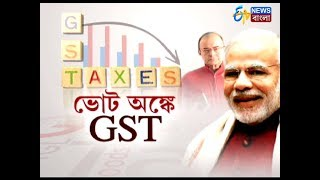 ভোট অঙ্কে GST | ETV News Bangla