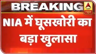 Huge Revelation: NIA Officers Accuse Of Bribe In Hafiz Saeed Terror Funding Case   ABP News