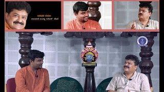 Anubhava Payana : Matukathe Mandya Ramesh Jothe