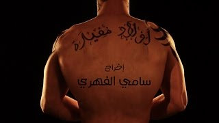 Clip Awled Moufida - أغنية مسلسل أولاد مفيدة