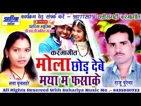 Xxx Mp4 Raju Purena Cg Karma Geet Mola Chhor Debe Maya Ma Fasake Cg New Karma Geet Dahariya Music 3gp Sex